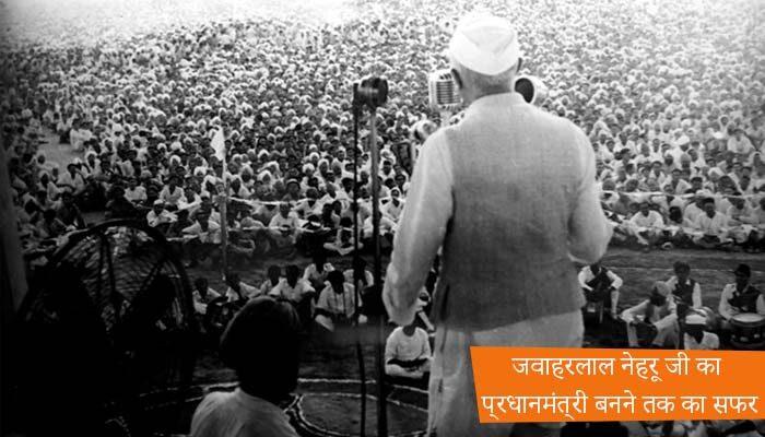 जवाहरलाल नेहरू जी का प्रधानमंत्री बनने तक का सफर