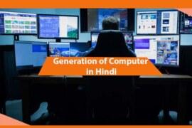 Generation of computer in Hindi – कंप्यूटर की पीढियां