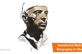Jawaharlal Nehru Biography in Hindi -जवाहरलाल नेहरू की जीवनी हिंदी में