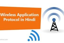 Wireless Application Protocol in Hindi – WAP प्रोटोकॉल क्या है