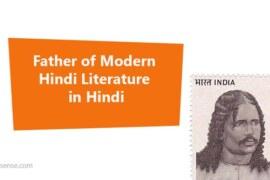 Father of Modern Hindi Literature in Hindi