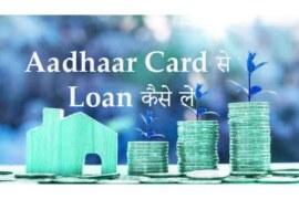 Aadhaar Card से Loan कैसे लें